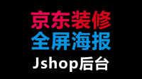 「WELBUY」京东活动装修 全屏海报装修首页 店铺装修 jshop教程方法
