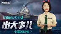 第八十三期 辽宁号航母姊妹舰出大事