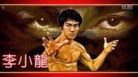 《李小龙的截拳道》.mpg +