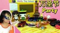 万圣节party的回忆 新魔力玩具学校第14集