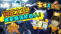 【主播真会玩】63:钩王之王!谁是最强机器人!
