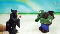 植物大战僵尸 当僵尸遇到巫婆后 亲子游戏过家家搞笑