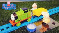 托马斯和他的朋友们:小猪佩奇洗车体验生活 托马斯小火车 粉红猪小妹 玩具 过家家 佩佩猪 #厉害了我的双11#