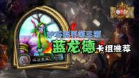 《炉石传说》视界攻略第3期,蓝龙德卡组推荐!