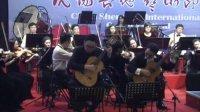 2015沈阳吉他艺术节开幕式