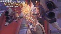 【NG冬瓜】守望先锋-死神+堡垒小伙伴娱乐-EP233