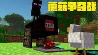 Minecraft我的世界,菜鸟与小黑两兄弟系列EP3——蘑菇争夺战