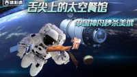 第八十九期 舌尖上的中国神舟飞船
