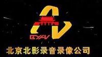 北京北影录音录像公司(新版)—音乐