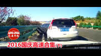 2016年国庆假期高速公路交通事故合集(下)