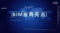 专题片厦门东南航运国际中心BIM应用石光动画出品