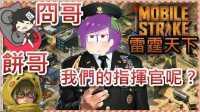 【喳精华】冏哥、饼哥,我们的指挥官呢?Mobile Strike 雷霆天下