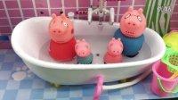 小猪佩奇一家浴缸洗澡 过家家亲子游戏