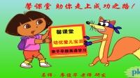 亲子早教英语学习06 馨课堂 Unit 1 School 爱探险的朵拉学英语