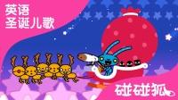 We Wish You a Merry Christmas | 英语圣诞儿歌 | 碰碰狐!儿童儿歌