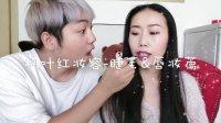 Miss陆小兔-枫叶红妆容-睫毛&唇妆篇