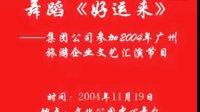 舞蹈《好运来》(2004年广州旅游企业文艺汇演节目)