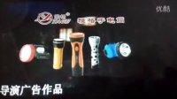 雅格手电筒广告(1)