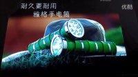 雅格手电筒广告(2)
