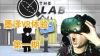 墨泽VR虚拟现实第一期:The LAB创意实验室