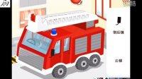 宝宝认知:认识交通工具消防车和警车★宝宝巴士游戏 我是消防员 4399小游戏