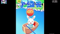 兔小贝儿歌:小渔夫★兔小贝钓鱼 宝宝巴士游戏 宝宝钓鱼 梦幻泡泡鱼 4399小游戏