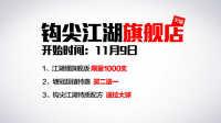淘宝视频:《钩尖江湖》黑坑作钓饵料使用详解