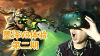 墨泽VR虚拟现实第二期:人剑合一,独孤求败!