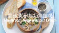 蘑菇濃湯 (無奶無麵粉)【2016 第 47 集】