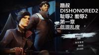 路叔Dishonored 2耻辱2EP1第一章剧情低混乱度