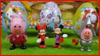小猪佩奇拆奇趣蛋 在史努比玩具蛋里拆出米尼 米奇妙妙屋