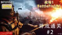 《BattleField 1》 战地1:通关视频#2 至上权威