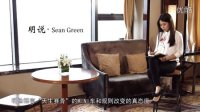 MINI品牌中国区副总裁Sean Green | 做一样特立独行的大顽童