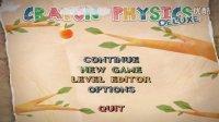 【龍笑试玩】《蜡笔物理学(Crayon Physics)》一款奇妙的创意游戏