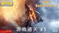 通关视频#5 《BattleField 1》 战地1:力量与忠诚