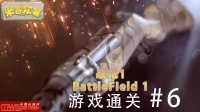 通关视频#6《BattleField 1》 战地1:超越想象!