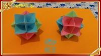 《久依纸艺》折纸教程 - 简易花球①