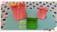 《久依纸艺》折纸教程 - 礼品袋①