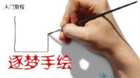 VideoScribe手绘视频入门教程第一节手绘软件的安装