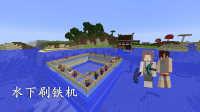 我的世界【明月庄主☆小兔子】1.10生存EP30水下刷铁机Minecraft