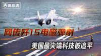 第一百期 传歼15电弹型号首飞成功
