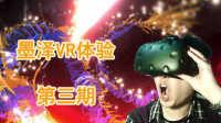 墨泽VR虚拟现实第三期:请叫我绘画大师!