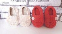 【小月手作 第10集】原创钩针休闲气质男女宝宝婴儿鞋 零基础视频