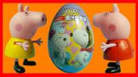 小猪佩奇拆奇趣蛋 拆出史努比小厨师 粉红猪小妹玩具蛋