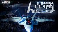 第九十九期 美竟要重启F22生产线