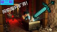 【小斯的Minecraft】我的世界新版1.10极限生存第③期丨探索矿洞!收获还可以!(这个人是怂逼)