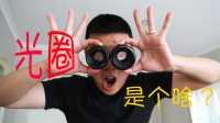 【丁一出品】摄影基础知识-什么是光圈?!