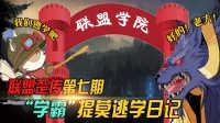 """联盟歪传第七期:""""学霸""""提莫逃学日记"""