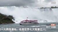[拍客]海外风光:加拿大多伦多尼亚加拉大瀑布