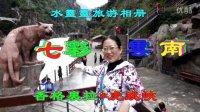 水灵灵视频广场—旅游相册(七彩云南---香格里拉虎跳峡)